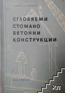 Сглобяеми стоманобетонни конструкции