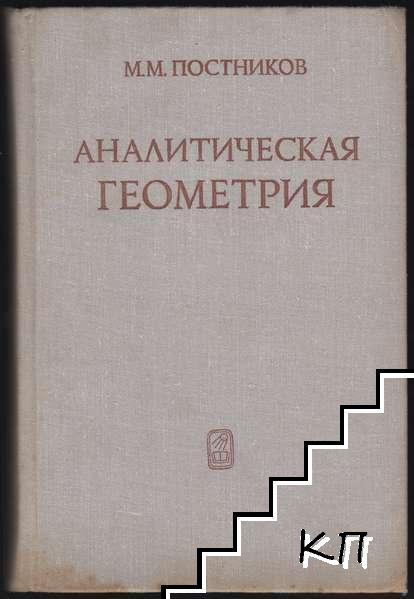 Аналитическая геометрия