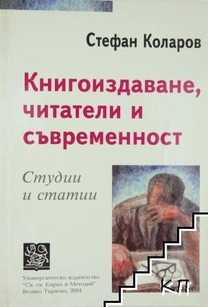 Книгоиздаване, читатели и съвременност