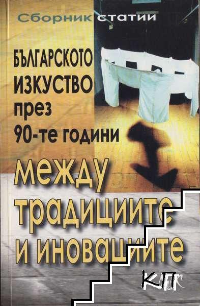 Българското изкуство през 90-те години между традициите и иновациите