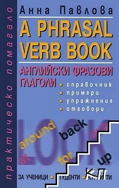 Английски фразови глаголи