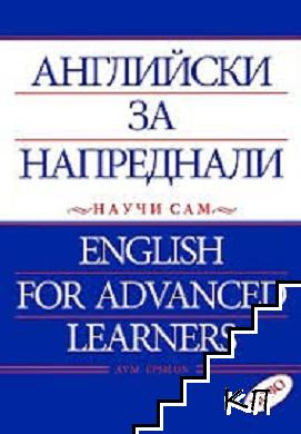 Английски за напреднали