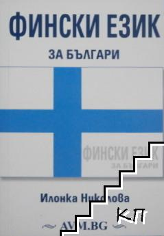 Фински език за българи