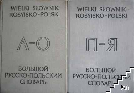 Большой русско-польский словарь. Том 1-2