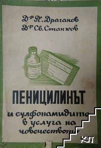 Пеницилинът и сулфонамидите в услуга на човечеството