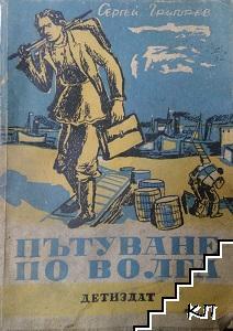Пътуване по Волга