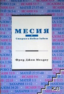 Месия в Стария и Новия Завет