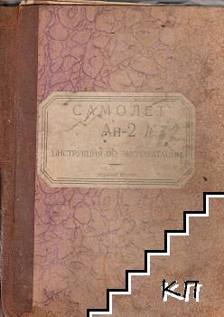 Самолет АН-2. Инструкция по эксплуатации