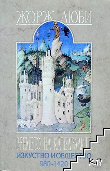 Времето на катедралите: Изкуство и общество 980-1420