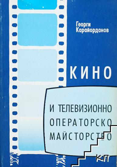 Кино и телевизионно операторско майсторство