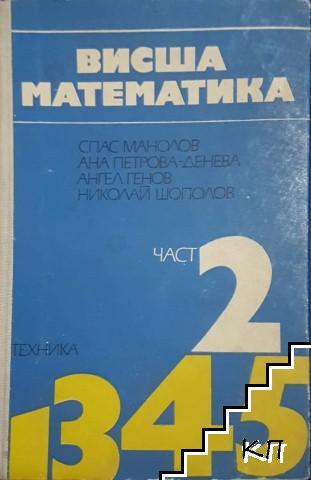Висша математика. Част 2