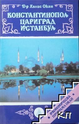 Константинопол, Цариград, Истанбул