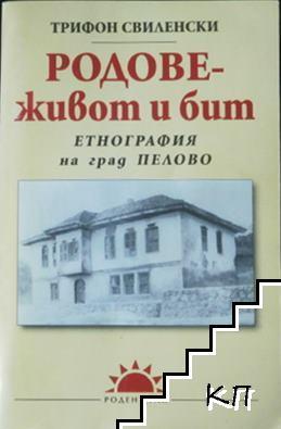 Родове - живот и бит: Етнография на град Пелово
