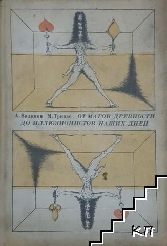 От мигов древности до иллюзионистов наших дней