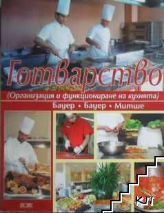 Готварство. Организация и функциониране на кухнята