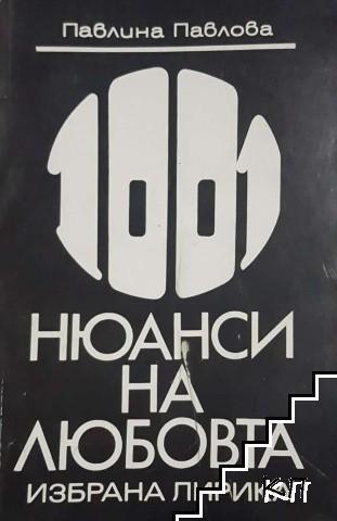 1001 нюанси на любовта