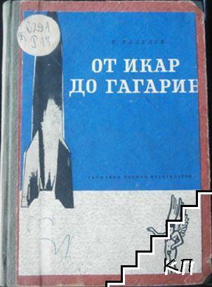 От Икар до Гагарин