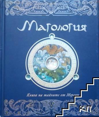Магология: Книга на тайните от Мерлин