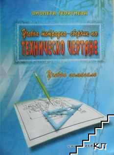Учебна тетрадка-сборник по техническо чертане