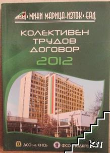 Колективен трудов договор 2012