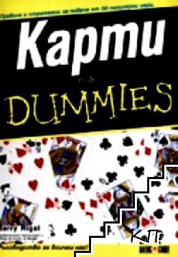 Карти for Dummies