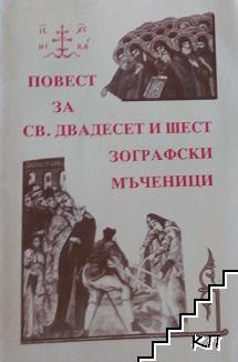 Повест за страданията на Св. двадесет и шест Зографски мъченици