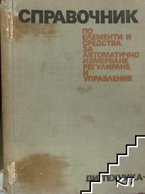 Справочник по елементи и средства за автоматично регулиране и управление