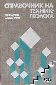 Справочник на техник-геолога