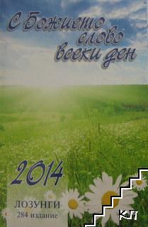 С Божието слово всеки ден 2014