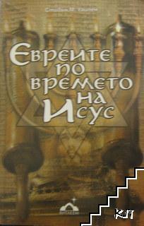 Евреите по времето на Исус