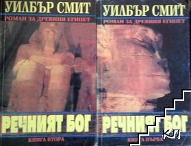 Речният бог. Книга 1-2
