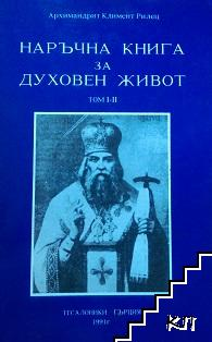Наръчна книга за духовен живот. Том 1-2