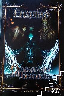 Ендивал: Огледалото на боговете