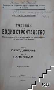 Учебник по водно строителство. Част 1-2
