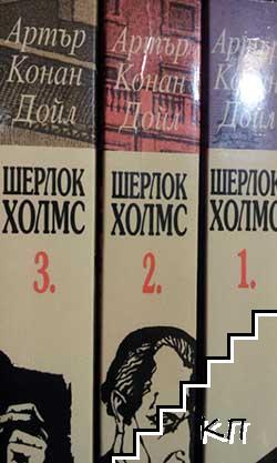 Приключенията на Шерлок Холмс. Книга 1-3