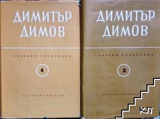 Събрани съчинения в шест тома. Том 3-4: Тютюн