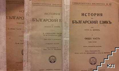 История на българский езикъ. Томъ 1-3