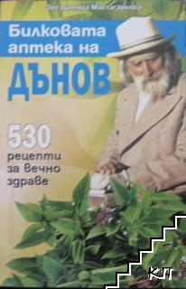 Билковата аптека на Дънов. 530 рецепти за вечно здраве
