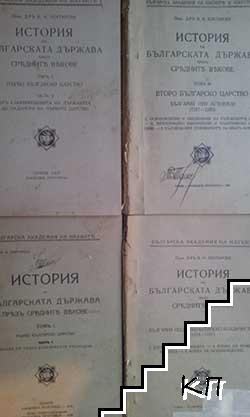 История на българската държава презъ Средните векове въ три тома. Томъ 1-3