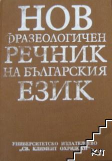 Нов фразеологичен речник на българския език
