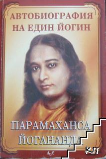 Автобиография на един йогин