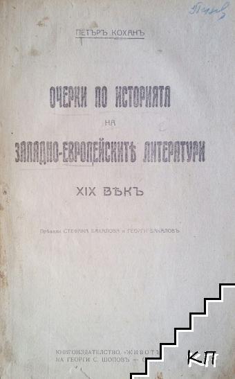 Очерки по история на западно-европейските литератури XIX векъ