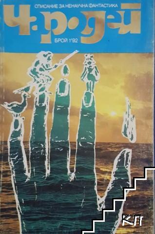 Чародей. Бр. 1 / 1992