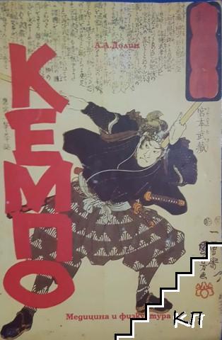 Кемпо. Традициите на японските бойни изкуства