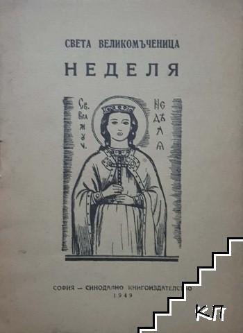 Света Великомъченица Неделя
