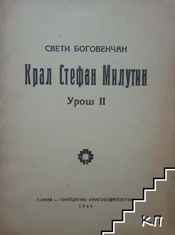 Свети боговенчан крал Стефан Милутин