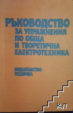Ръководство за упражнения по обща и теоретична електротехника