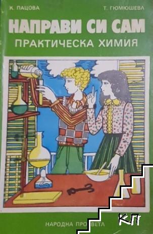Направи си сам: Практическа химия