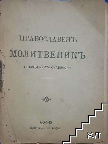 Православенъ молитвеникъ