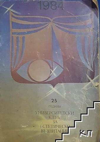 25 години университетски клуб за естетическо възпитание